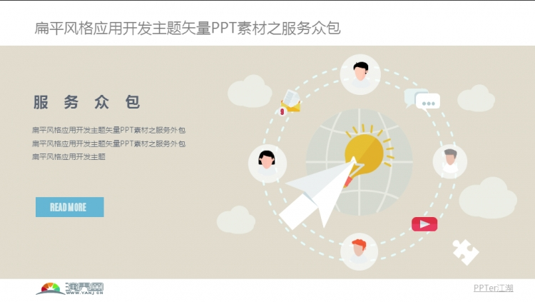 扁平风格应用开发主题矢量ppt素材之服务众包